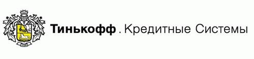 заявка на кредит наличными в Тинькофф банке