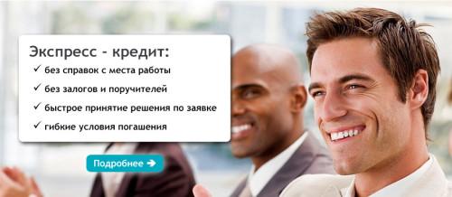 Оформить кредит онлайн без справок и поручителей