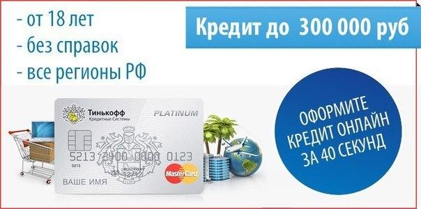Оформить кредит онлайн без справок тинькофф банк