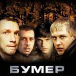 ТОП-10 фильмов про 90-е и криминал
