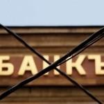 Нужно ли платить кредит, если банк обанкротился?