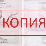 Можно ли по ксерокопии паспорта оформить кредит?