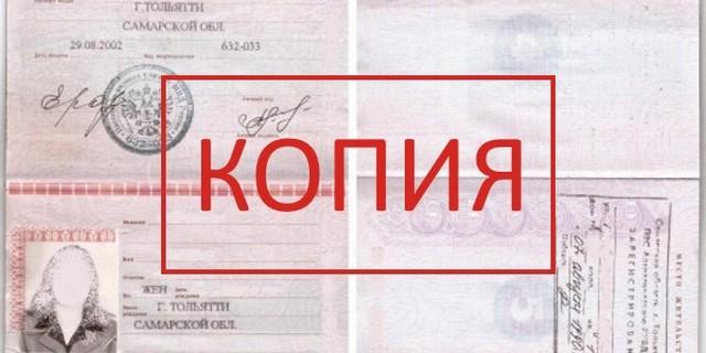 Можно ли на сканированный паспорт взять кредит успокоился тех