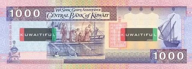кувейтский динар - купюра