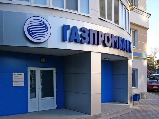 Программа Газпромбанка