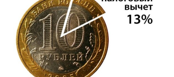 13 процентов с ипотечного кредита