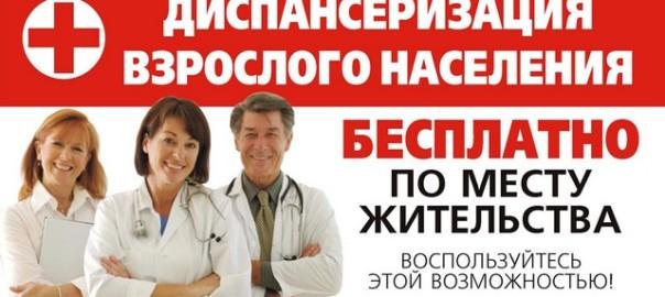 листовка с докторами