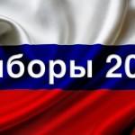 Кандидаты на выборы Президента России 2018