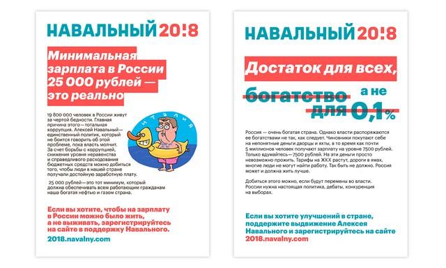 Программа Навального