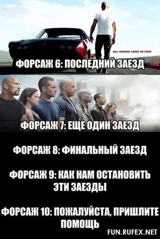 мем о форсаже