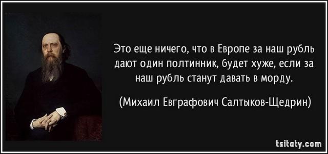 Цитата про рубль