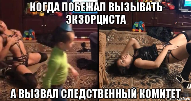 мем о стриптизе