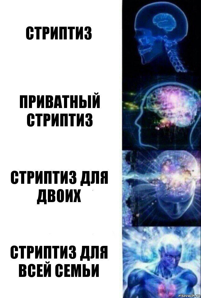 мем приватный танец