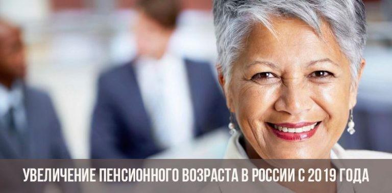 пенсии 6