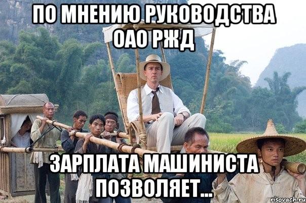 мем про машиниста