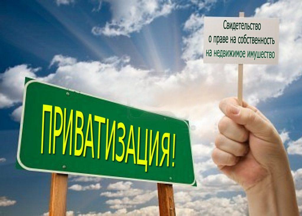 приватизация Дач