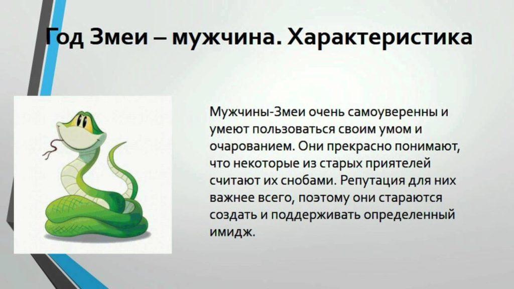 Несмотря на это, кабанчик своим копытом твердо наступит змее на хвост, если она будет слишком изворотлива.