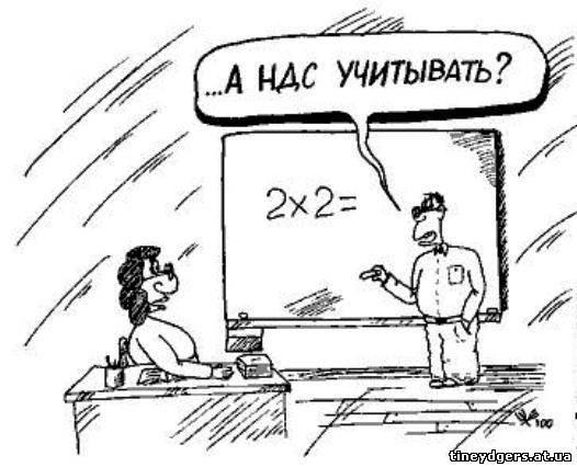 комикс 2 про ндс